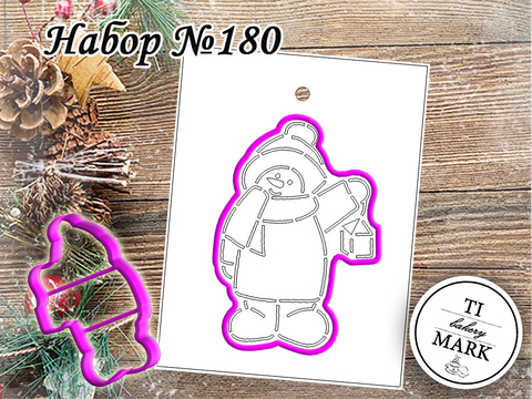 Набор №180 - Снеговик с фонарем