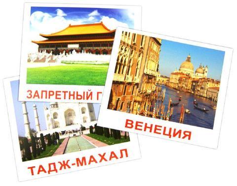 Развивающие Карточки «Достопримечательности мира»