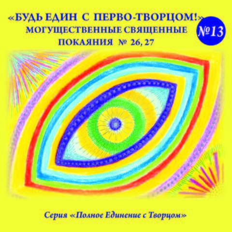 Аудио диск  № 13 Могущественные Священные Покаяния № 26 и № 27