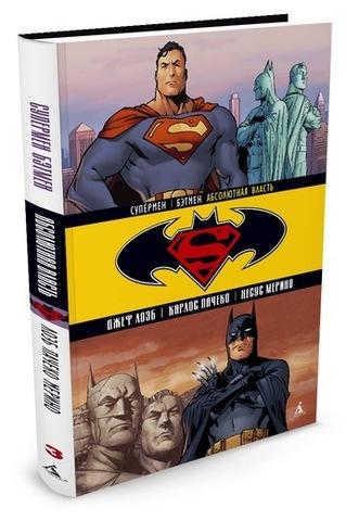 Фото Супермен / Бэтмен. Абсолютная власть