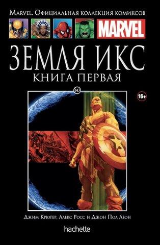Ашет №143. Земля Икс. Книга 1