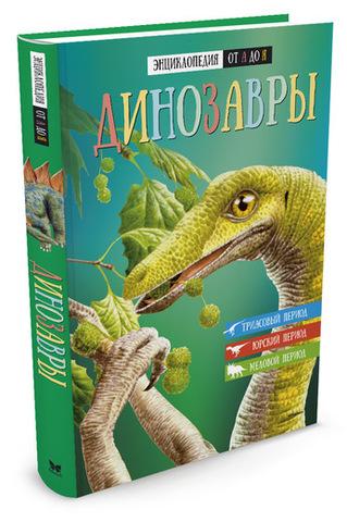 Фото Энциклопедия от А до Я. Динозавры