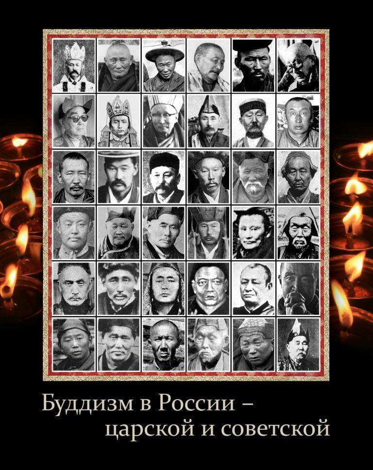 Буддизм в России — царской и советской (старые фотографии)– купить ...