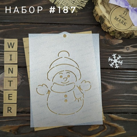Набор №187 - Снеговик