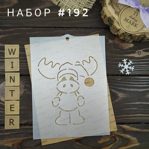 Набор №192 - Олень в шапке и с шариком