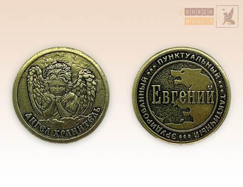 именная монета Евгений