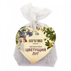 Чай для ванны Цветущий луг, 80 гр, ТМ Берегиня
