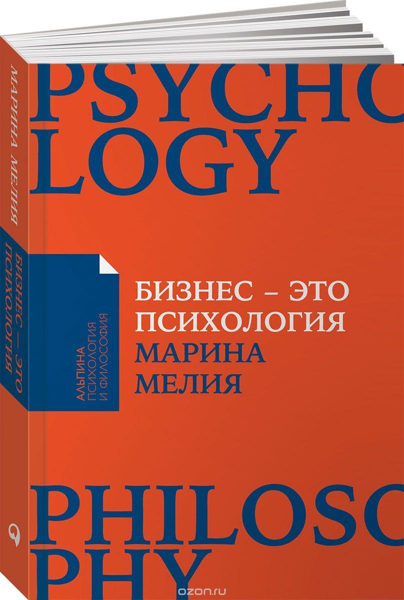 Kitab Бизнес это психология Психологические координаты жизни современного делового человека (Покет) | Марина Мелия