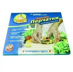 Перчатки Фрекен Бок одноразовые полиэтиленовые, 100шт