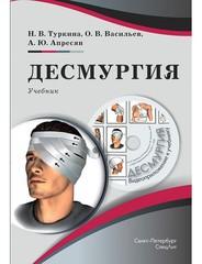 Десмургия: учебник + CD