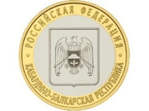 10 рублей Кабардино-Балкарская республика 2008 г. СПМД
