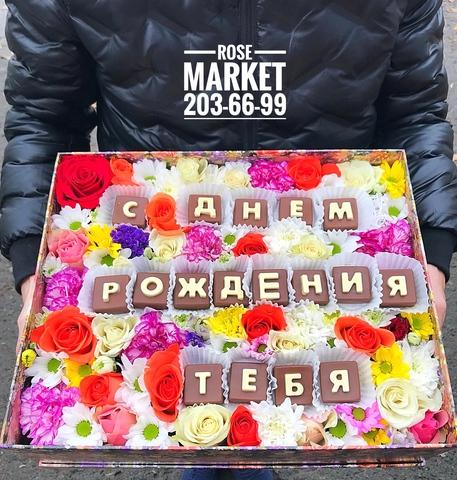 Цветы и шоколадные буквы «С днём рождения тебя» #19197