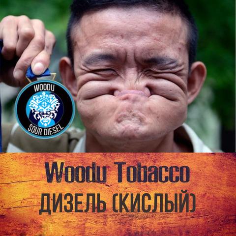 Табак Woodu 250 г Дизель (кислота)