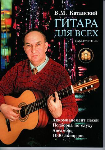 Катанский В. М. Гитара для Всех.