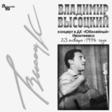 Владимир Высоцкий / Концерт В ДК Юбилейный (LP)