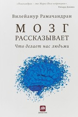 Мозг рассказывает.Что делает нас людьми