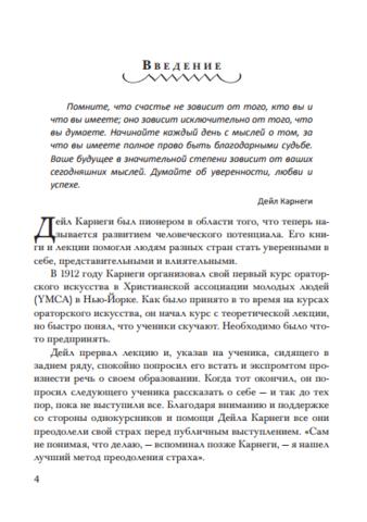 Сборник Как располагать к себе людей Дейл Карнеги книги