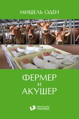 Мишель Оден «Фермер и акушер»