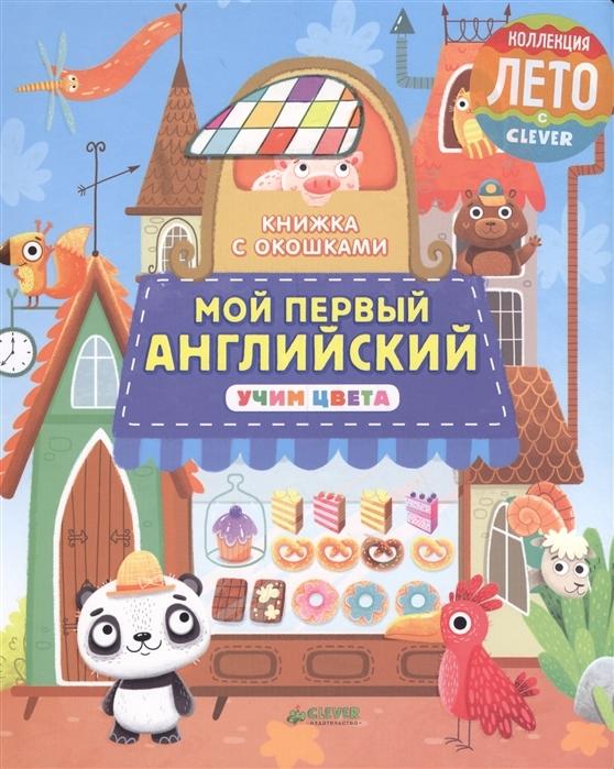 Kitab Книжка с окошками. Мой первый английский. Учим цвета   Клевер