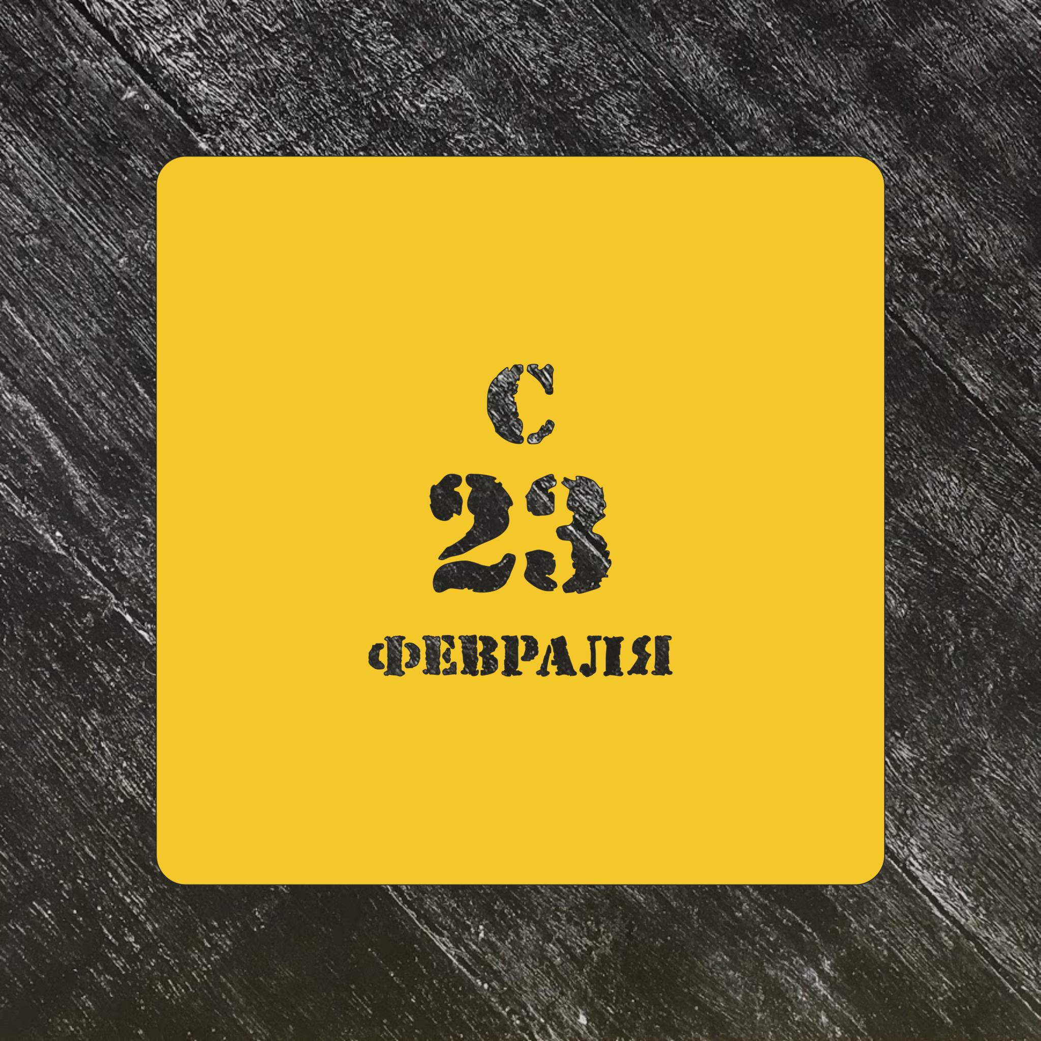 Трафарет 23 февраля №5
