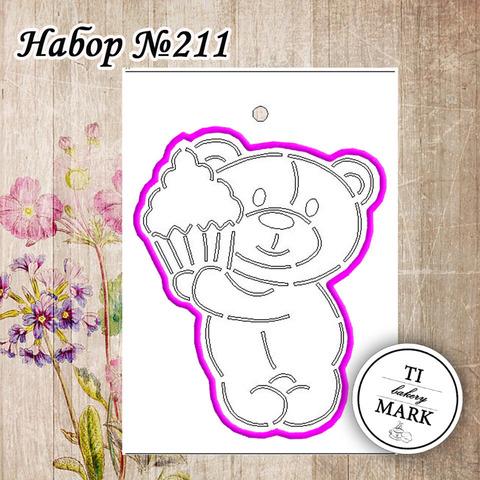 Набор №211 - Мишка с кексом