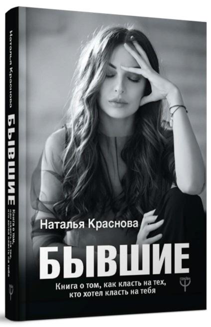 Kitab Бывшие. Книга о том, как класть на тех, кто хотел класть на тебя   Наталья Краснова