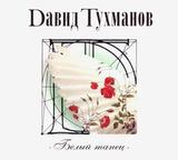 Давид Тухманов / Белый Танец (CD)