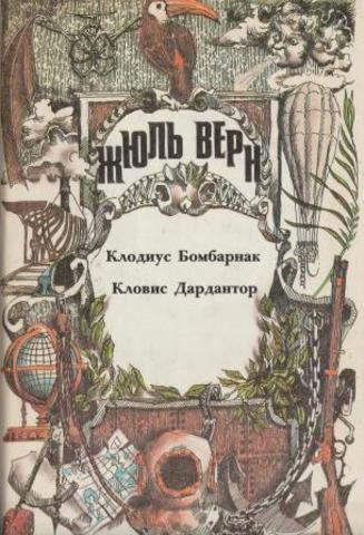 Клодиус Бомбарнак. Кловис Дардантор