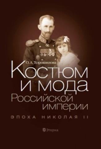 Костюм и мода Российской империи. Эпоха Николая II