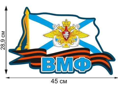 Купить большую наклейку ВМФ Андреевский флаг для машины