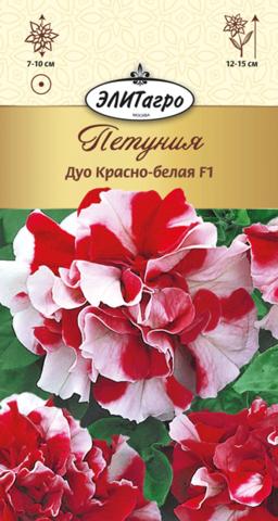 Семена Петуния Дуо красно-белая F1, Одн