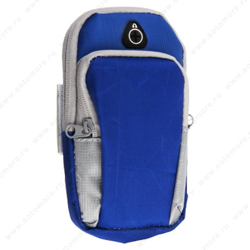 Чехол-спортивный на бицепс синий