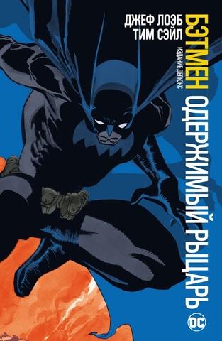 Бэтмен. Одержимый рыцарь. Издание делюкс. Графический роман