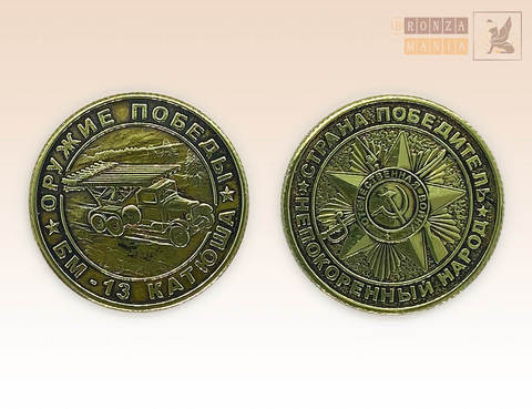 памятная Монета Оружие победы - Катюша