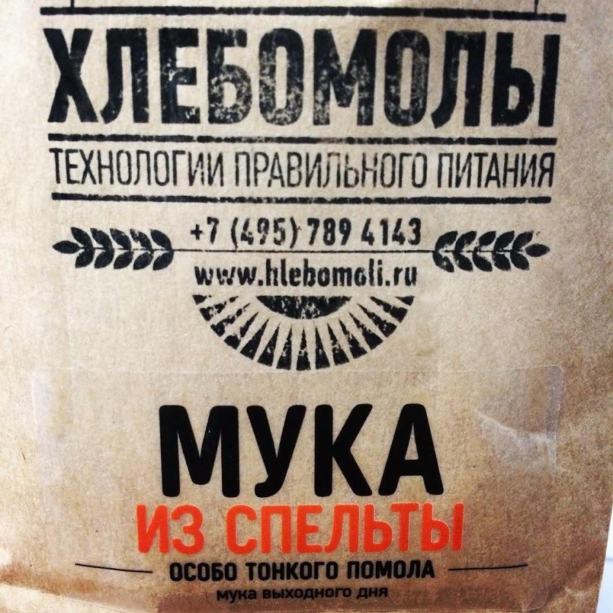 Мука из спельты особо тонкого помола 1 кг, БИО (Россия)