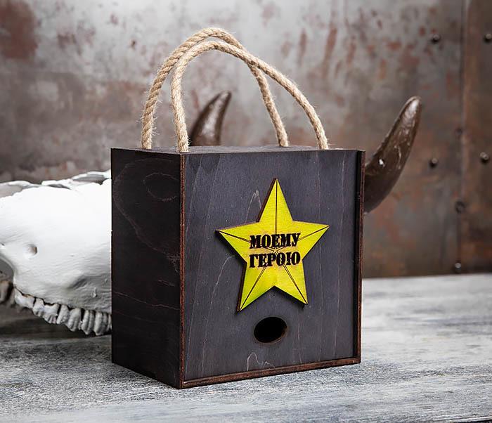 BOX207-1 Подарочная коробка «МОЕМУ ГЕРОЮ» ко Дню Защитника Отечества (17*17*10 см) фото 02