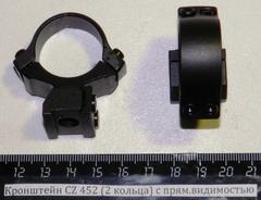 Кронштейн CZ 452 (2 кольца) с прям.видимостью 2679