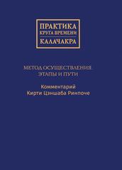 Практика Круга времени — Калачакра. Метод осуществления