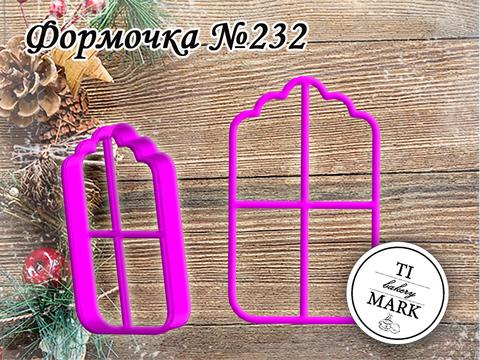 Вырубка №232 - Рамочка