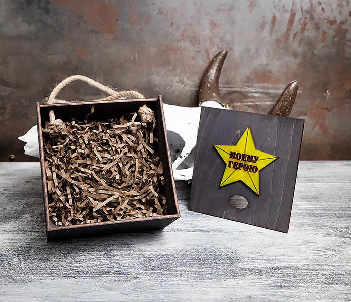 BOX207-1 Подарочная коробка «МОЕМУ ГЕРОЮ» ко Дню Защитника Отечества (17*17*10 см) фото 04