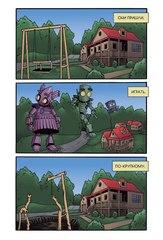 Гигантские Малыши Роботы