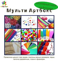 """031_2481 Artbox """"Мульти-Креатив"""""""