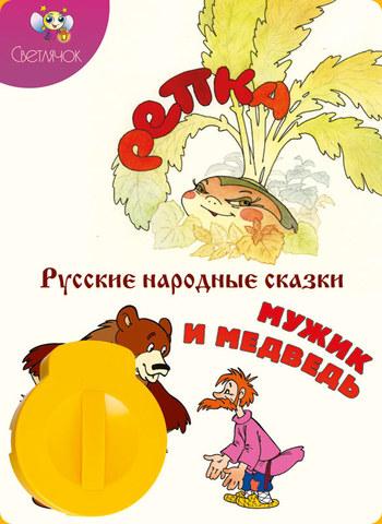 Звуковой диафильм Репка. Мужик и медведь