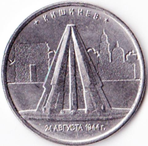 5 рублей 2016 Кишинев