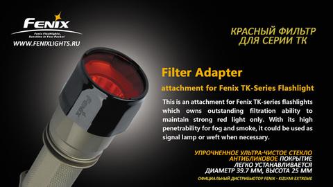 Красный фильтр Fenix для серии ТК
