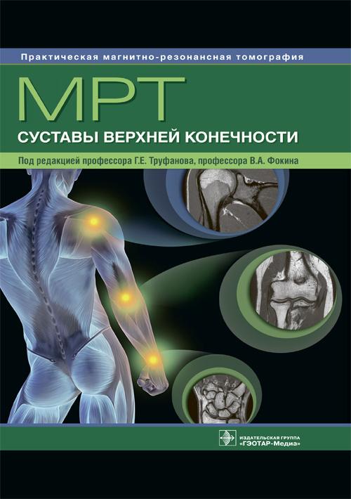 Популярное МРТ. Суставы верхней конечности. Руководство для врачей mrt_sust_verhn_kon.jpg