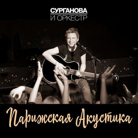 Парижская акустика (2CD+DVD) Live