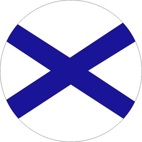 Купить наклейку Андреевский Флаг - Магазин тельняшек.ру
