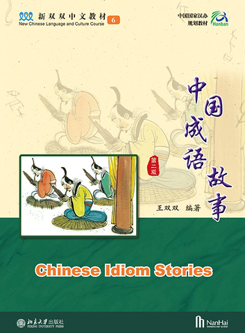 中国成语故事(第二版)