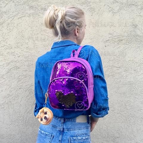 Рюкзак фиолетовый с пайетками меняет цвет Фиолетовый-Золотистый и брелок-ключница Пёсик